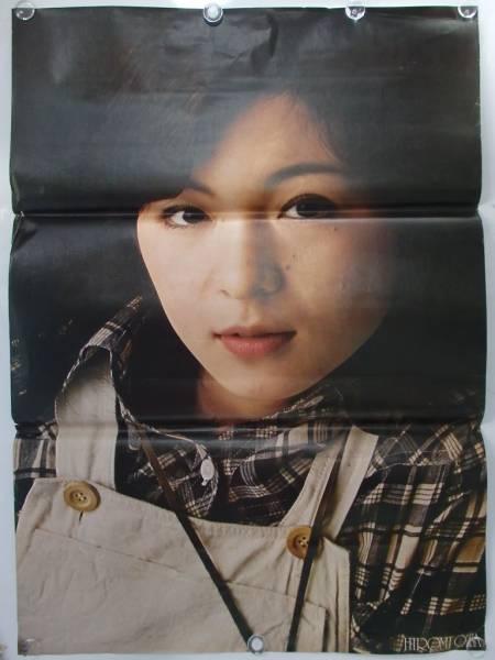 レア 太田裕美 赤いハイヒール 1976年 レコード特典 ポスター 特大 大型 大判 ビンテージ 昭和レトロ 初期 希少 B1