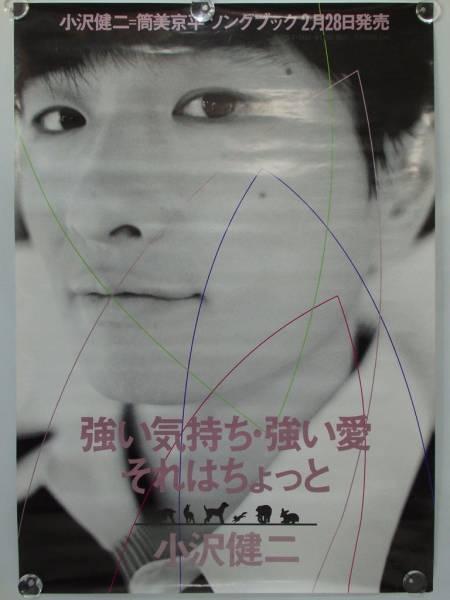 レア 小沢健二 強い気持ち・強い愛/それはちょっと 筒美京平ソングブック 1995年 シングル発売告知 PRポスター 販促 宣材 プロモ 非売品 B2