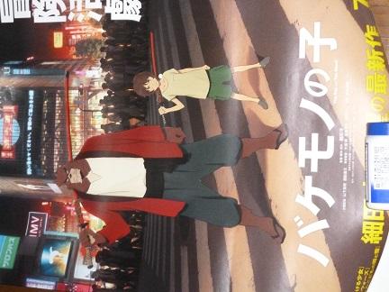 バケモノの子キャンペーン用ポスター3点セット グッズの画像