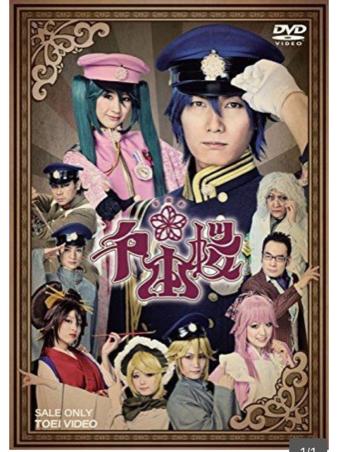 即決【新品】音楽劇 千本桜 DVD 加藤和樹 ライブグッズの画像