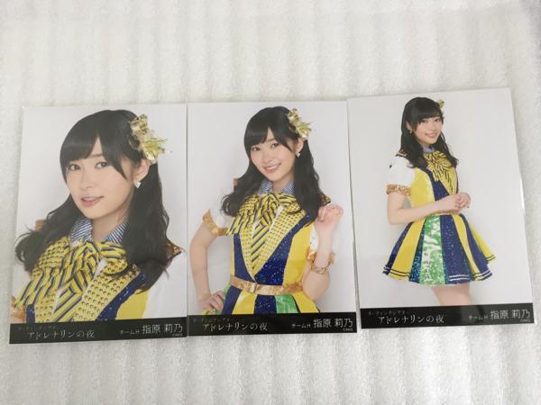 HKT48 アドレナリンの夜 生写真 指原莉乃 コンプ ライブグッズの画像