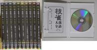 03F16★ DVD 枝雀 落語大全 桂枝雀 1〜10 10巻セット