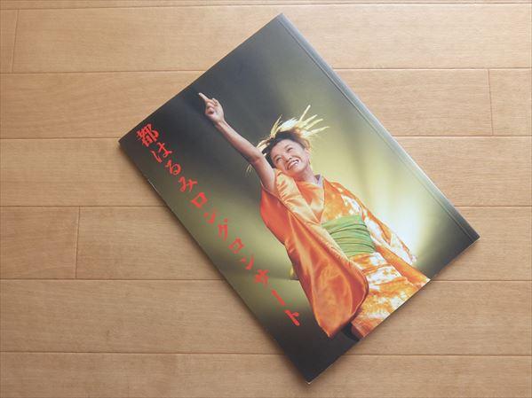 9379 都はるみ 1998年 ロングコンサート パンフレット 大阪松竹座