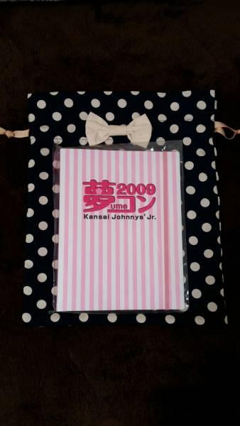 【送料込】関西ジャニーズJr. 夢(UME)コン 2009 コンサートグッズ/フォトアルバム