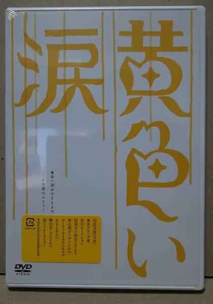 嵐◆「黄色い涙ナビゲートDVD」新品未開封◆大野櫻井相葉二宮松本