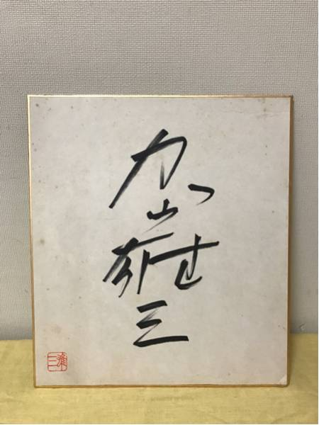 加山雄三 サイン入 色紙 肉筆サイン