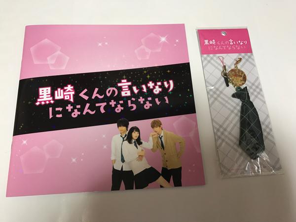 Sexy Zone 中島健人 「黒崎くんの言いなりになんてならない」パンフレット&ネクタイクリーナーストラップ