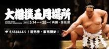 即決★貴重★両国★5/26(金) 大相撲5月場所★イス指定C席★ぺア!