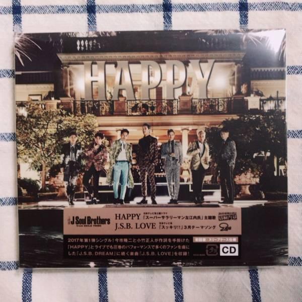 三代目J Soul Brothers シングルCD HAPPY
