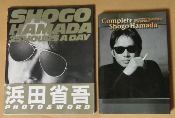 『浜田省吾事典』 『SHOGO HAMADA 25 HOURS A DAY』 2冊セット