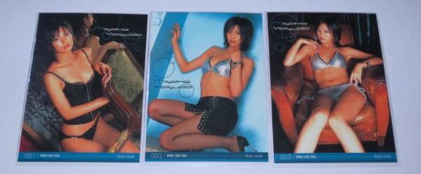 BOMB CARD 2006 安田美沙子 No.001/002/003 全3種3枚セット グッズの画像
