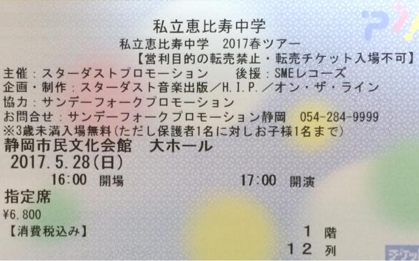 私立恵比寿中学 2017春ツアー 5/28 静岡文化会館 大ホール 2連番 ライブグッズの画像