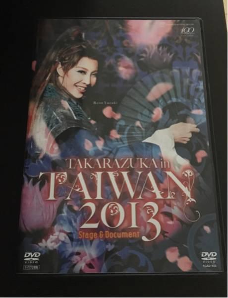 新品同様☆宝塚歌劇 星組 「TAKARAZUKA in TAIWAN 2013~STAGE&DOCUMENT~」2枚組DVD 柚希礼音