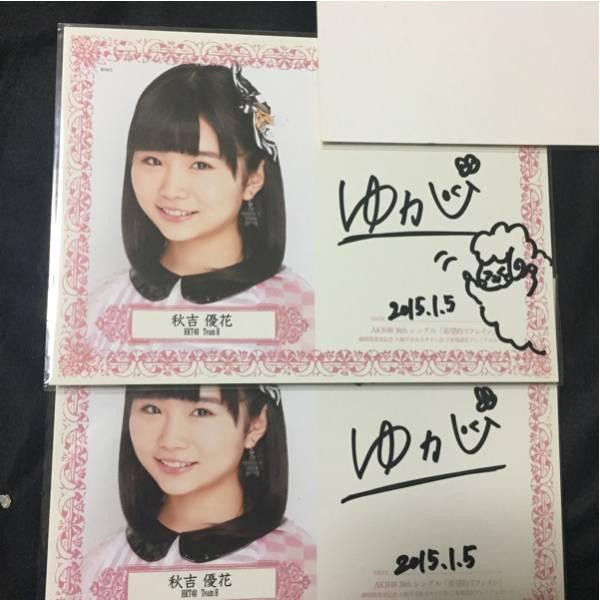 HKT48 秋吉優花 サイン色紙 送料無料 ライブグッズの画像