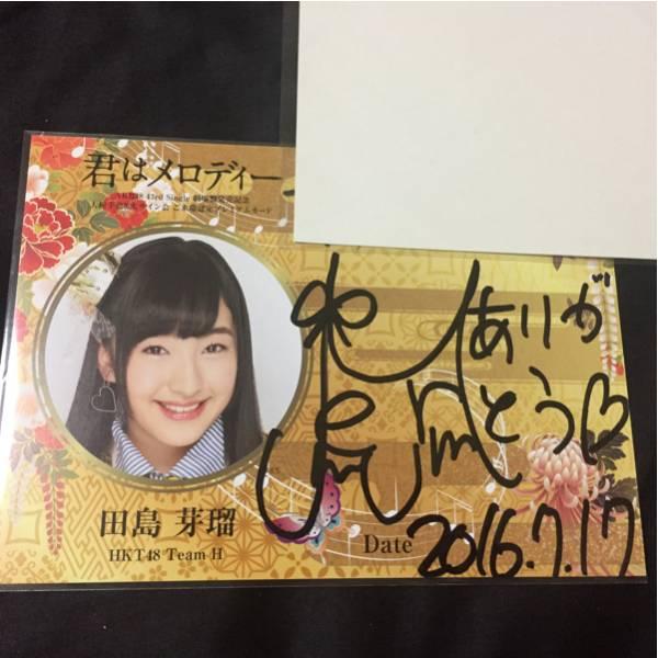 HKT48 田島芽瑠 サイン会 サイン色紙 送料無料 ライブグッズの画像