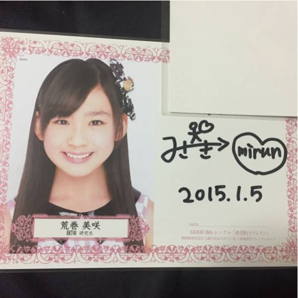 HKT48 荒巻美咲 サイン会 サイン色紙 送料無料 ライブグッズの画像