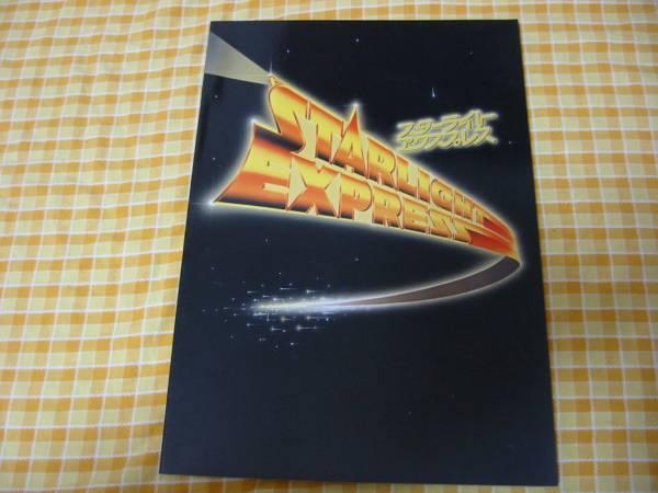1990 キリン・スターライト・エクスプレス パンフレット ミュージカル STARLIGHT EXPRESS