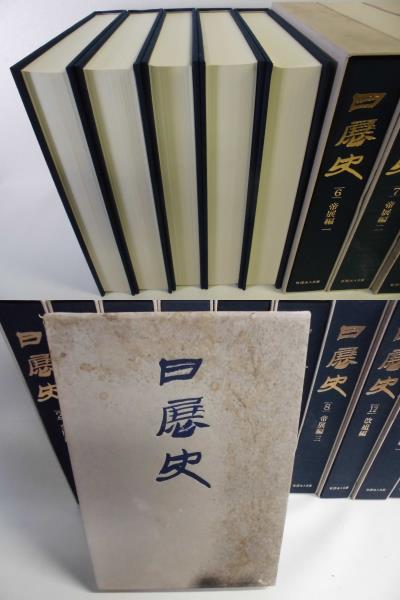 x1-7  「日展史」 初版 12冊セット  日展史編纂委員会 文展・帝展  _画像3