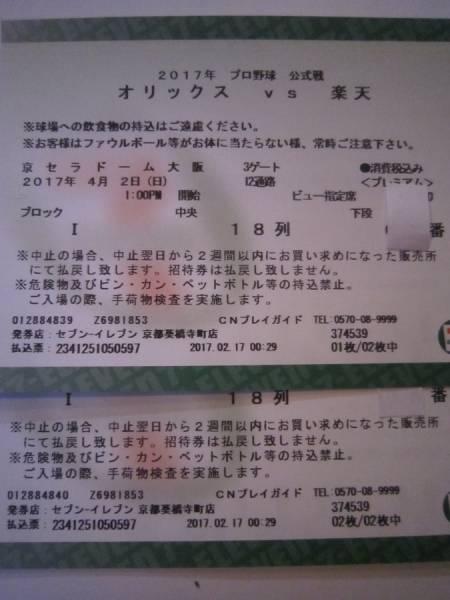 4/2 オリックスVS楽天 ネット裏ビュー指定席中央最前列18列目PA