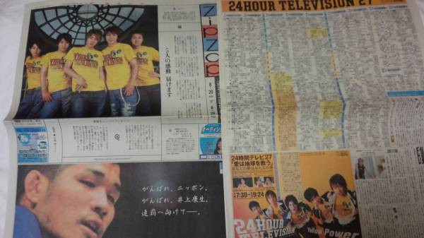 嵐 新聞 24時間テレビ2004年8月 zipzap テレビ欄