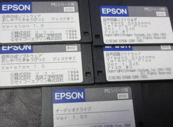EPSON サウンドボード PCSB2に付属しているフロッピー5枚(ドライバとソフト)   // PC-486、PC-386_画像2