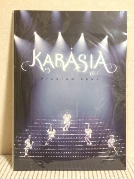KARA KARASIA プログラムブック パンフレット