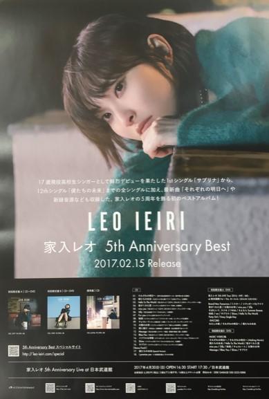 ★家入レオ「5th Anniversary Best」店頭用B2告知ポスター
