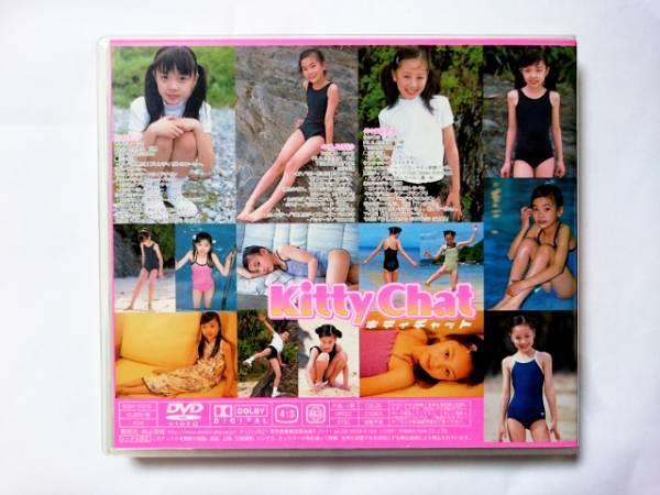 ★☆ジュニアアイドル DVD キティチャット 廃盤 心交社 ☆★_画像2