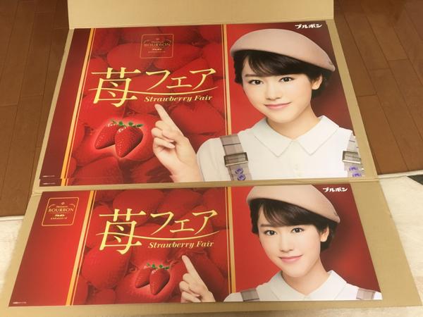 桐谷美玲 いちごフェア 販促ボード&ポスター 未使用品 グッズの画像