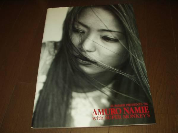 「安室奈美恵」1996ツアーパンフ ライブグッズの画像