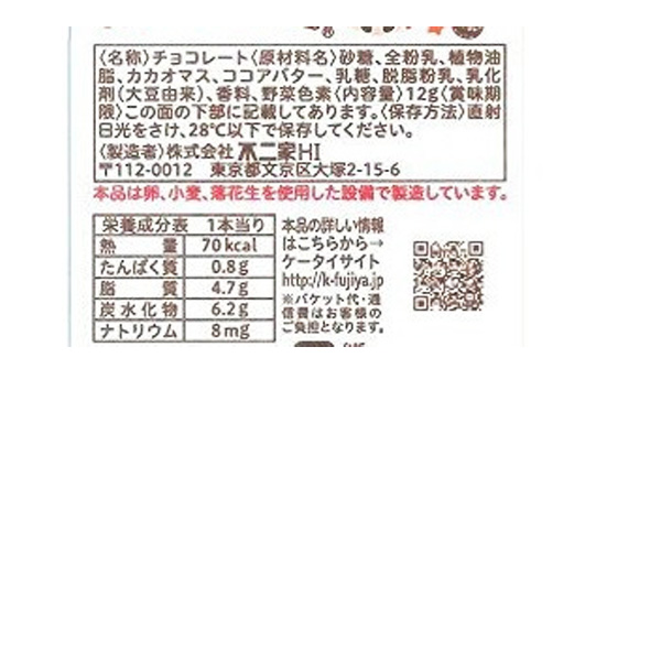 ★不二家 アンパンマンペロペロチョコ 12g x12コ入り【レターパックで数量1可能】_【在庫あり】