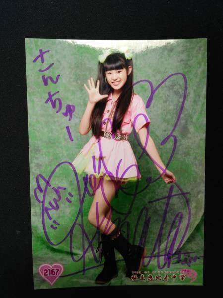 私立恵比寿中学 生写真 サイン入り 柏木ひなた 2167 おまけ ライブグッズの画像