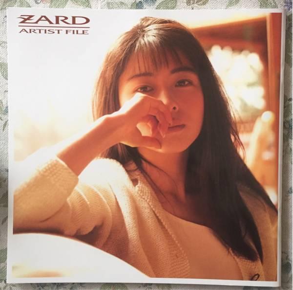 ZARD ザード アーティストファイル パンフレット