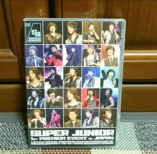スーパージュニア 1ST PREMIUM EVENT IN JAPAN DVD ライブグッズの画像