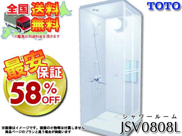 【最安爆発!】58%OFF TOTO シャワー ルーム JSV0808L
