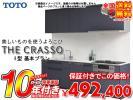 【10年保証コミコミ価格♪】TOTO システム キッチン ザ クラッソ I型 基本プラン W2250