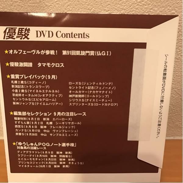 優駿 DVDコレクション_画像2