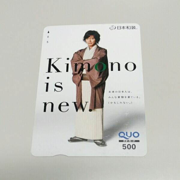 クオカード◆木村 拓哉◆残高500円◆日本和装◆株主優待◆キムタク