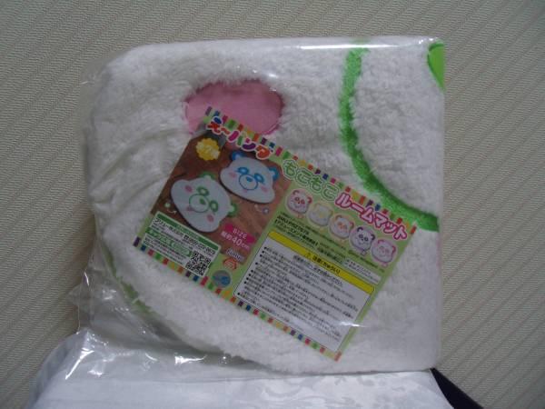【新品・未開封】AAA☆え~パンダ★もこもこルームマット非売品:浦田直也:グリーン・緑