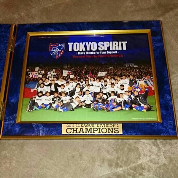 FC東京★2011シーズンJ2★優勝記念フォトパネル グッズの画像
