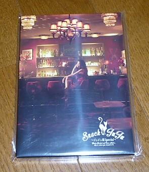 ジュジュ苑スペシャル- スナックJUJU DVD ライブグッズの画像