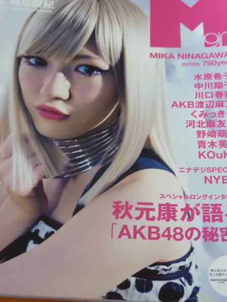 ☆★2011Mgirl no.08  相葉雅紀 渡辺麻友 水原希子 川口春奈ほか