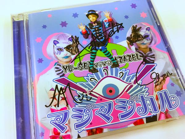 【YU-SEI vivit AZAZEL】アザゼル様 マジジ&カるるのサイン入りCD★マジマジカル