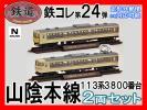 1/150鉄道コレクション第24弾 山陰本線 113系3800番台 2両編成セット JR西日本 ※3/31入荷予定