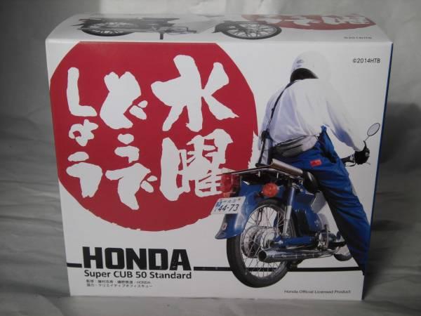 新品未使用品 水曜どうでしょう 元祖 ホンダ スーパーカブ 50 フィギュア 大泉洋 2014HTB