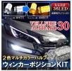 ヴェルファイア 30系 ウィンカーポジションキット ホワイト アンバー 新品 送料無料 東京発 ダブルカラー マルチカラー