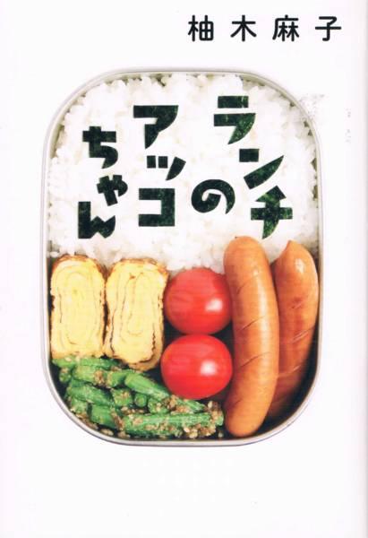本 柚木麻子 『ランチのアッコちゃん』 ドラマ化_画像1