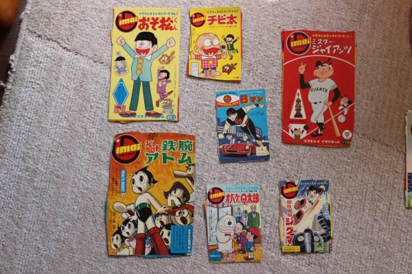 おそ松くん オバケのQ太郎 他のキャラクター箱絵のみ 計12枚 イマイ 今井 (箱の側部はありません) グッズの画像