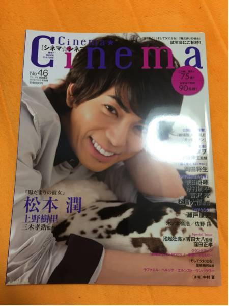 ■Cinema Cinema シネマシネマ■2013年10月号No.46 嵐 松本潤 上野樹里 陽だまりの彼女
