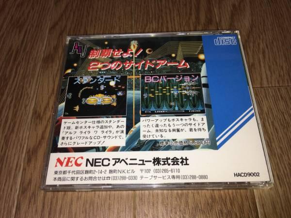 ■PCエンジン CDROM 「サイドアーム スペシャル」■_裏面